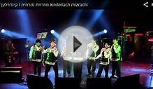 Israeli Boys Choir Singing Jewish Middle Eastern Music